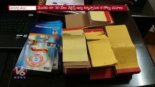 Real Estate Scam In Aleru | Malyavi Karunodaya Society Housing Scam, Police Arrested Owners