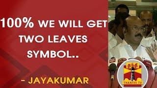 100% We will get Two Leaves Symbol - Minister Jayakumar | PRESS MEET | Thanthi TV