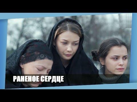 ЭТУ МЕЛОДРАМУ ВЫ ЗАПОМНИТЕ НА ДОЛГО! *РАНЕНОЕ СЕРДЦЕ* Русские мелодрамы 2018