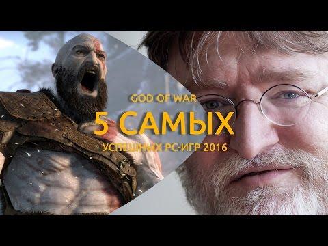 GS Times [DAILY]. 5 самых успешных PC-игр 2016, God of War, «Коридор бессмертия»