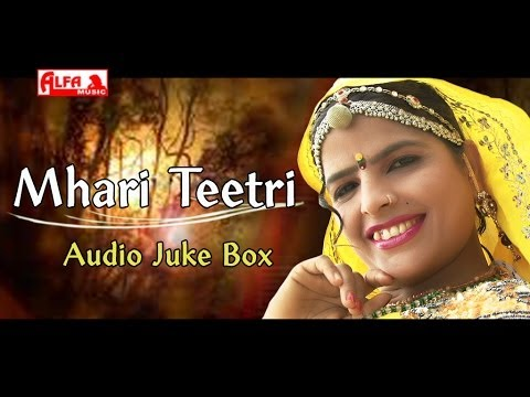 Rajasthani Songs | Mhari Teetri | Rajasthani Audio Juke Box
