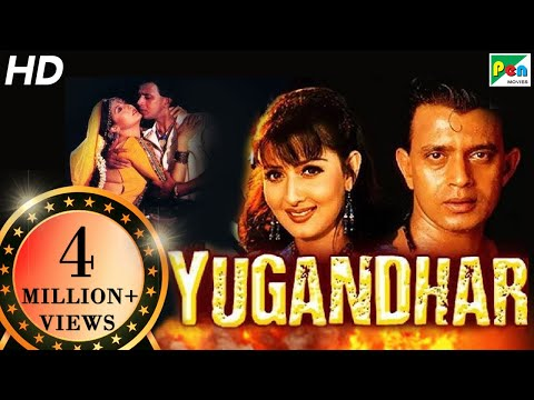 Yugandhar | Full Movie | Mithun Chakraborty, Sangeeta Bijlani