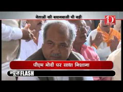D Live News: प्याज पर नेताओं की बयानबाजी बढ़ी