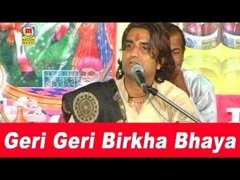 Geri Geri Birkha Bhaya | Ramdevji Popular Bhajan | Prakash Mali New Bhajan 2014 | Khamma Khamma 2014 video