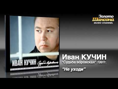 Иван Кучин - Не уходи (Audio)