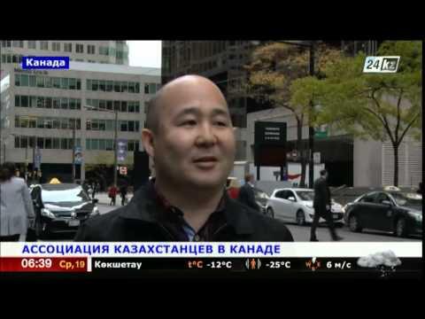 Казахстанская диаспора в Канаде насчитывает свыше 500 человек