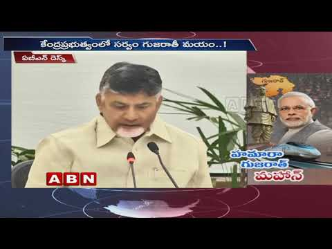 CM Chandrababu Naidu upset with Gujaraties in PMO | ABN Telugu
