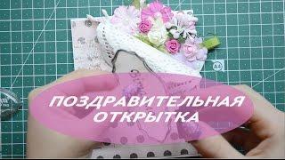 Скрапбукинг //Поздравительная открытка в стиле скрапбукинг