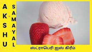 ஸ்ட்ராபெரி ஐஸ் கிரீம்  - தமிழ்  / Strawberry Ice Cream - Tamil