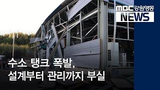 투R)수소 탱크 폭발, 1명 구속 등 10명 입건