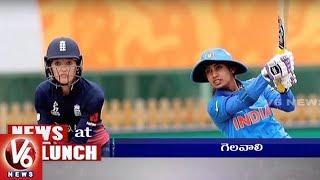 1PM Headlines | India Vs England Final Match | Haritha Haram | TET Exam | Drugs Case