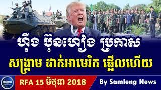 លោក ហ៊ីង ប៊ុនហៀង ប្រកាសសង្រ្គាមជាមួយ អាមេរិក, Cambodia Hot News, Khmer News