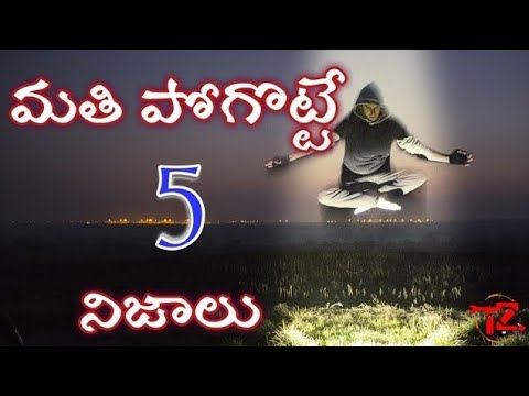 Interesting Facts in telugu latest | latest unknown facts in Telugu | mysteries facts in Telugu 2018