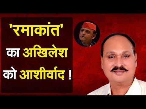 Akhilesh के समर्थन में उतरे बाहुबली Ramakant Yadav,'निरहुआ को नहीं मेरे लोग देंगे सपा को वोट'|आजमगढ़