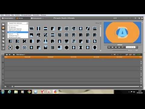 Видеоурок 1 Как научится монтировать видео с помощью программы Pinnacle Studio 15