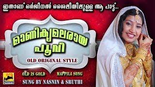 ഇതാണ് മാണിക്യ മലരായ പൂവി പഴയ ഒർജിനൽ സ്റ്റൈൽ Manikya Malaraya Poovi Song Original   Old Mappila Song