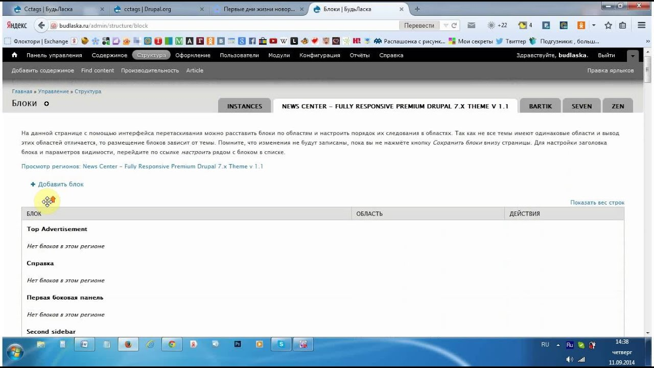 Создание облака тегов, Drupal 7, модуль cctags - YouTube