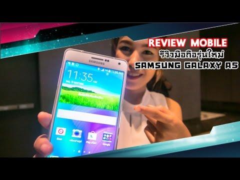รีวิวมือถือ Samsung Galaxy A5 ราคาในงานเปิดตัว (ไทย)