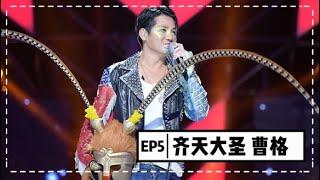 【蒙面歌王】第五集 齊天大聖曹格:我過得非常幸福! 20150816 Masked Singer China 1080P