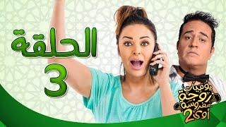 يوميات زوجة مفروسة أوي ج 2 HD - الحلقة ( 3 ) الثالثة بطولة داليا البحيرى / خالد سرحان