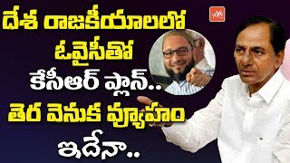 CM KCR Master Plan On National Politics | Asaduddin Owaisi | Aimim | TRS | Telangana News