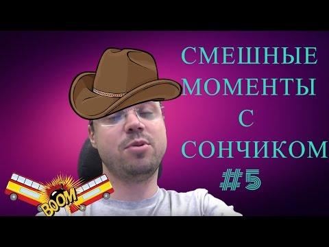 СМЕШНЫЕ МОМЕНТЫ С СОНЧИКОМ #5