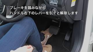 5.パーキングブレーキの設定・解除