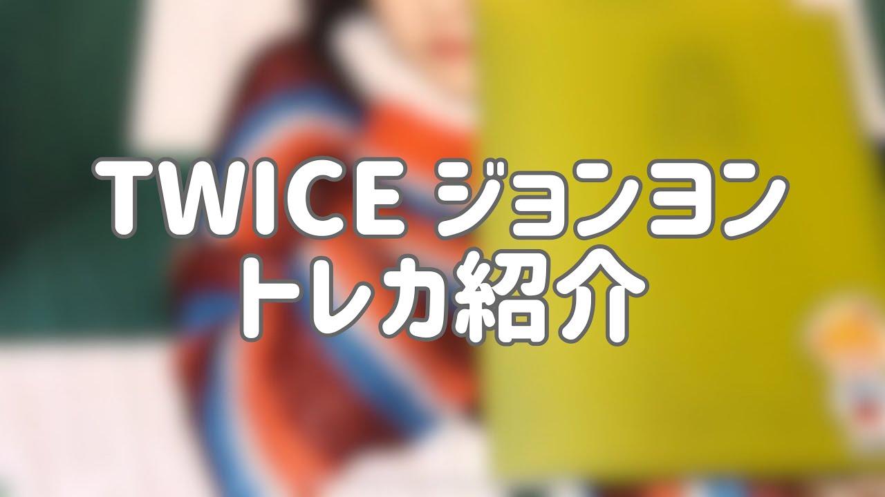 twice fancy トレカ ジョンヨン
