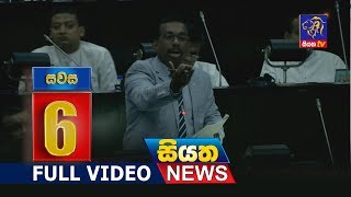 Siyatha News 06.00 PM | 19 - 06 - 2018