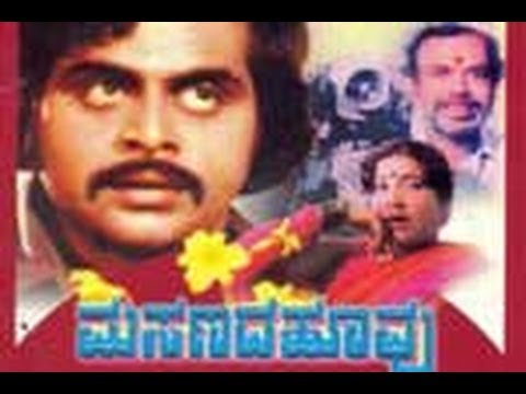 Masanada Hoovu 1985: Full  Kannada Movie video