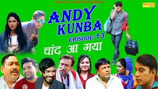 Haryanvi Webseries | ANDY KUNBA | Episode 13 : चाँद आ गया || Deepak Mor, Miss ADA || Comedy