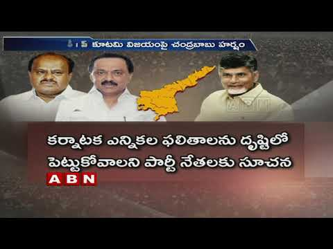 CM Chandrababu Naidu to visit Karnataka tomorrow | ABN Telugu