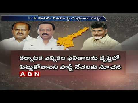 CM Chandrababu Naidu to visit Karnataka tomorrow | ABN Telugu