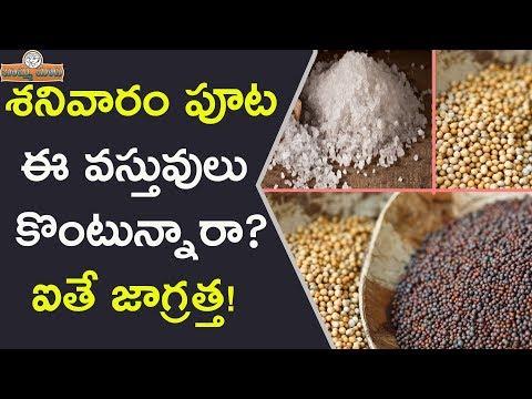 శనివారం పూట కొనకూడని వస్తువులు! || Never Buy These Items On Saturday! || Hindu Traditions Telugu