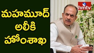 Home Ministry to TRS Mahmood Ali  | hmtv