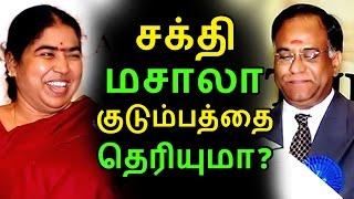 சக்தி மசாலா குடும்பத்தை தெரியுமா | Tamil News | Latest News | Kollywood Seithigal