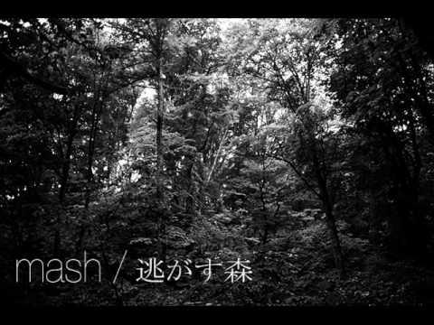 mash / 逃がす森