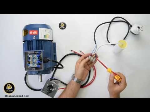 راه اندازی الکتروموتور سه فاز با برق تکفاز (2)