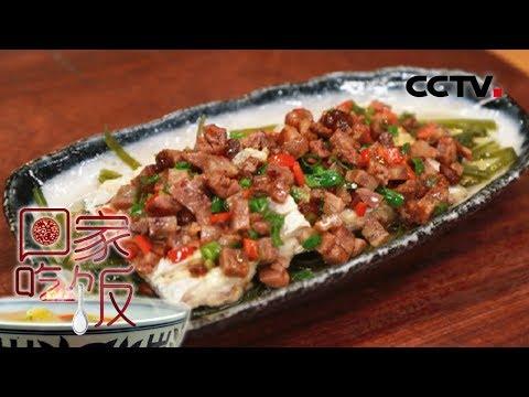 陸綜-回家吃飯-20190325  蒸雙帶米香酥帶魚