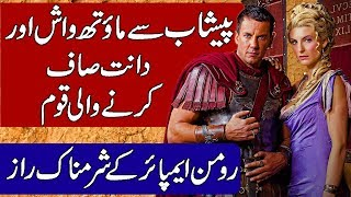Surprising Facts About Roman Empire. Hindi & Urdu