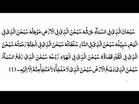 Dua Qabool Karne Ka Tarika By Hazrat Ali|har dua hogi qabool