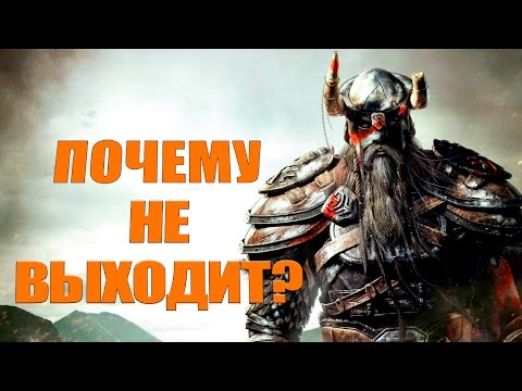 6 причин, из за которых не выходит The Elder Scrolls 6