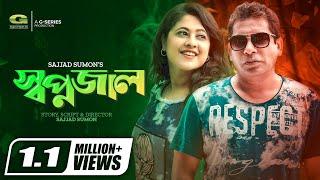 Shwapnojal | Telefilm | Mosharraf Karim | Sumaiya Shimu | Tanveer Hossain Probal