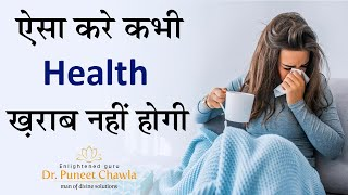 Vastu tips for health | best tips for health | Dr. Puneet Chawla | vastu video in Hindi