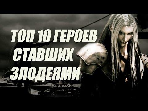 Топ 10 Падших Героев Видеоигр Ставших Злодеями