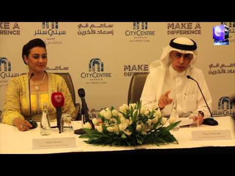 'Make a Difference this Ramadan' campaign by Bahrain City Centre