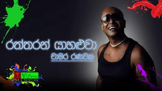 Chamara with saharaflash udubaddawa live