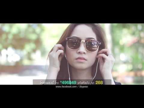 คนเย็นชา — สกายพาส MV