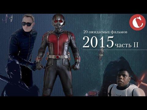 20 ожидаемых фильмов 2015 года. Часть II