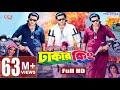 Lagu DHAKER KING  Full Bangla Movie HD  Shakib Khan  Apu Biswas  Nipon  SIS Media